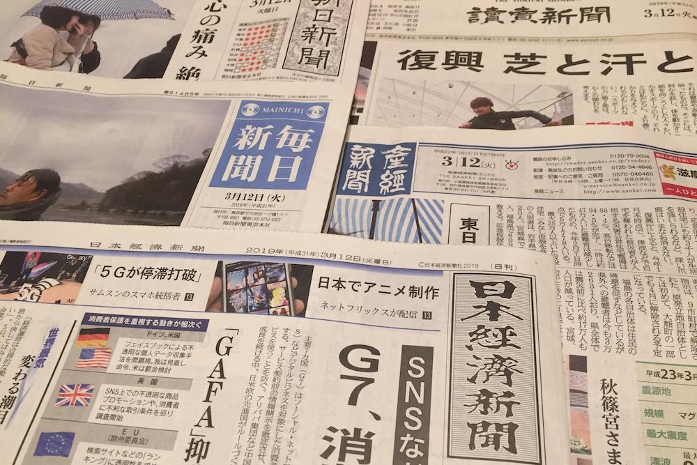 2019年3月12日朝刊読み比べ – メ...